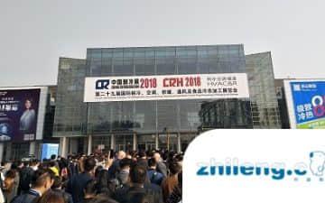 La vigésimo novena Exposición de Refrigeración de China se inaugura hoy en Beijing